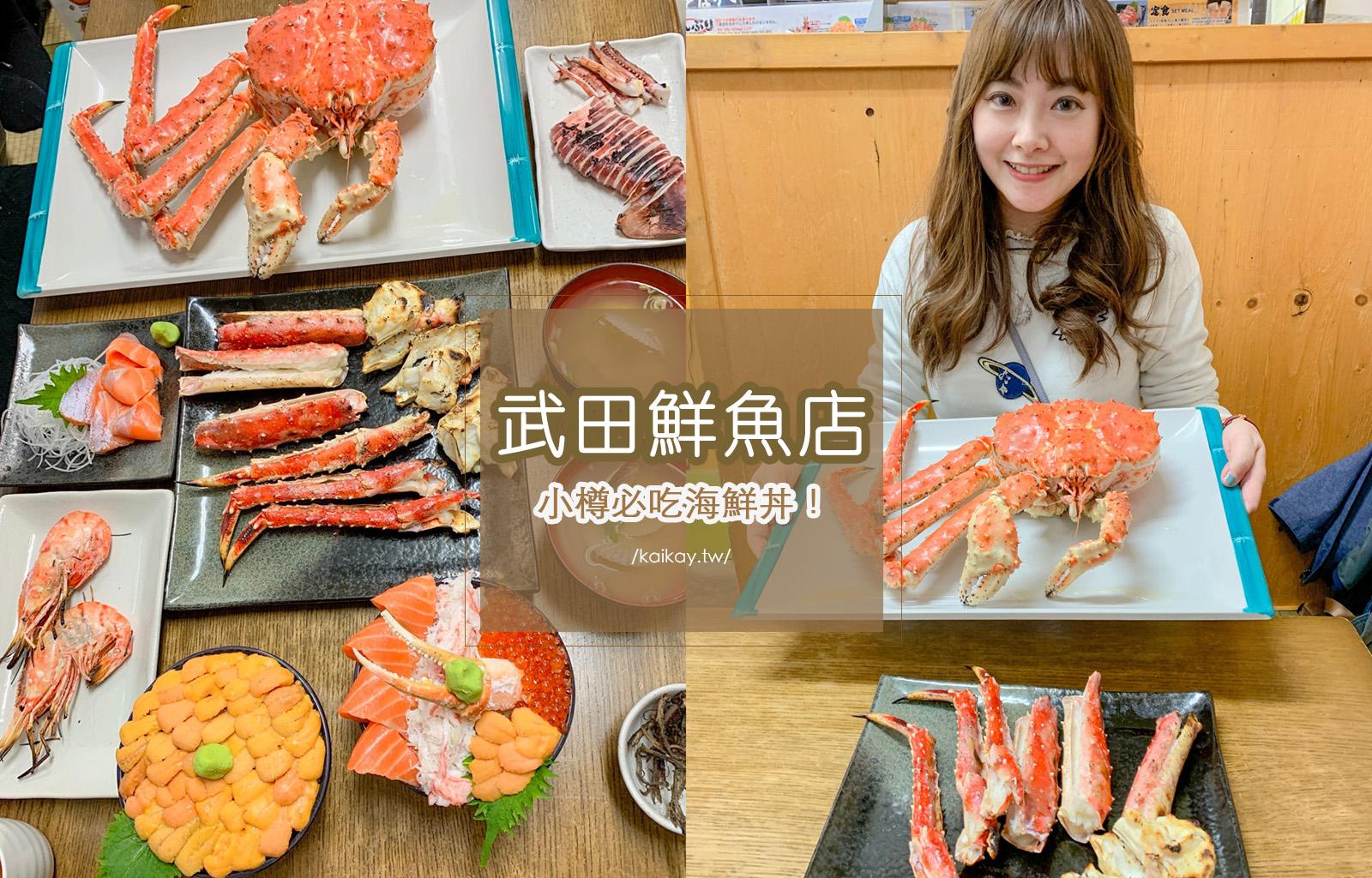☆【2020。北海道】小樽三角市場必吃美食!武田鮮魚店直營食堂特製:ANA海鮮丼 @凱的日本食尚日記