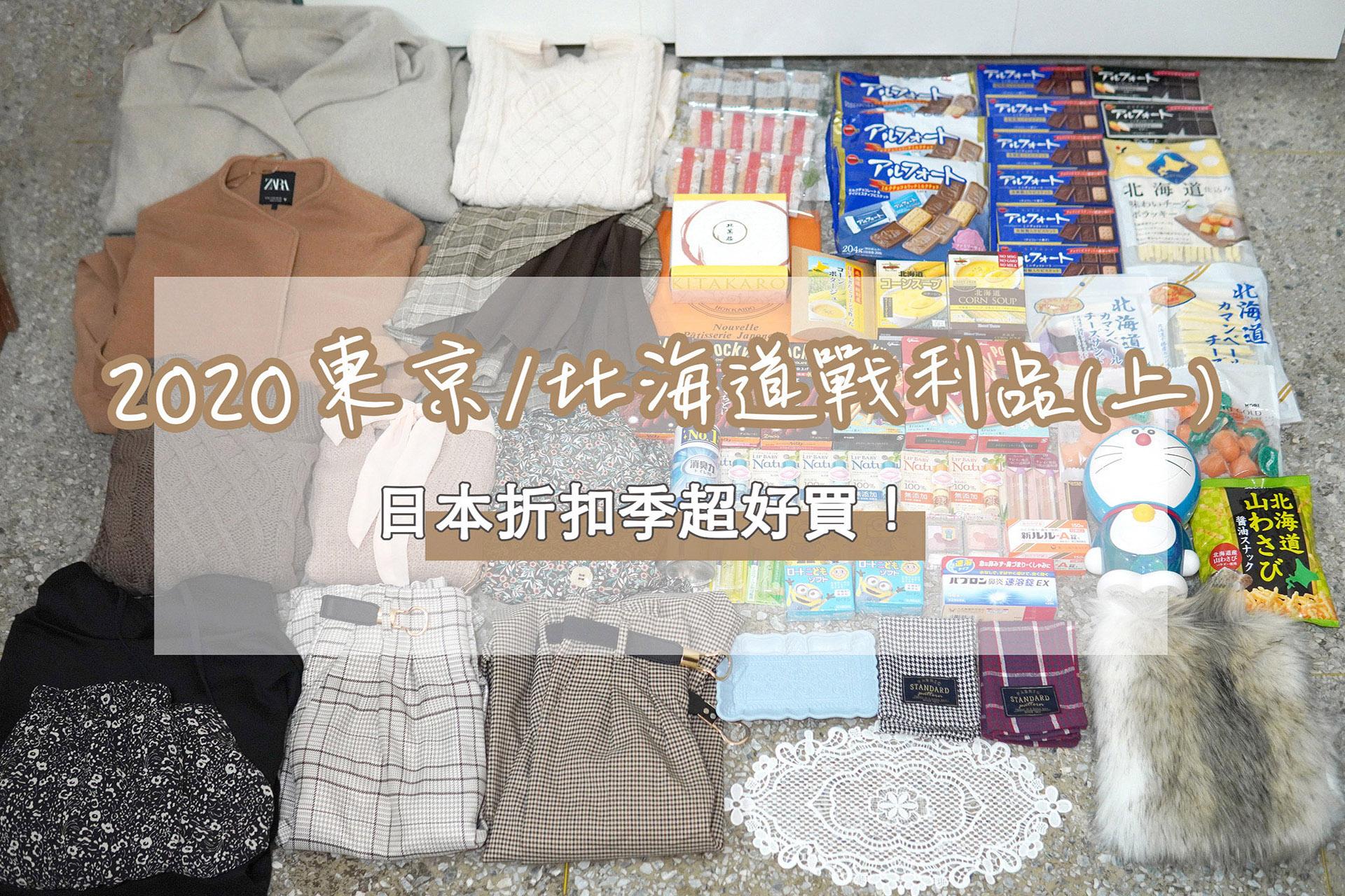 ☆【2020。東京 / 北海道】日本折扣季爆好買!(上):精品、雜貨、藥妝、零食、北海道伴手禮戰利品 @凱的日本食尚日記
