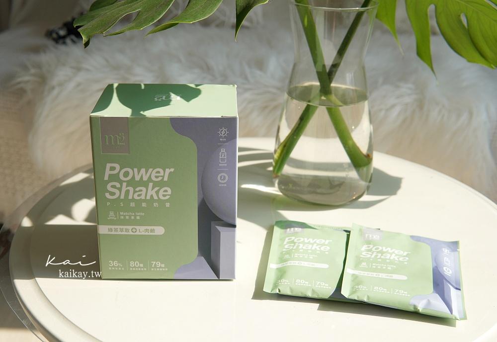 ☆【美食】M2輕次方超能奶昔。每天給你滿滿活力的POWER SHAKE!