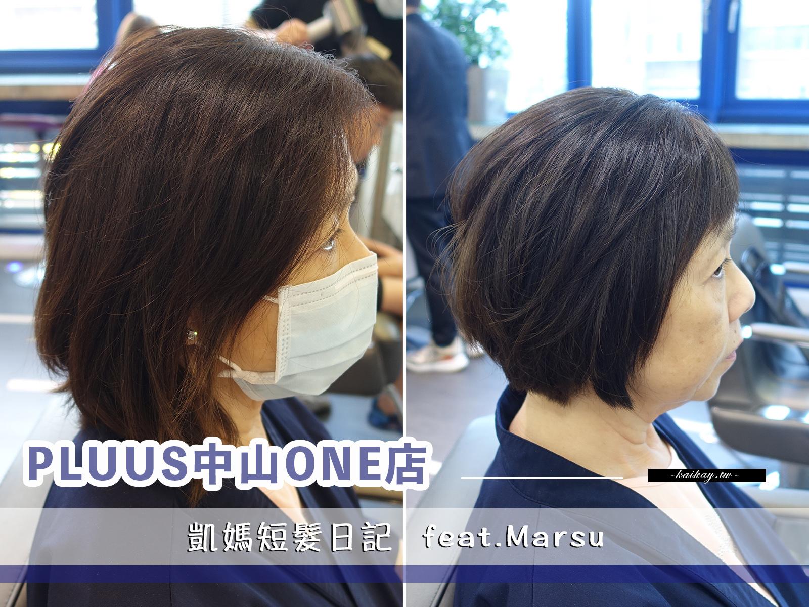 即時熱門文章:☆【剪髮】跟凱媽一起剪短髮 +寶寶瀏海:@PLUUS中山one店