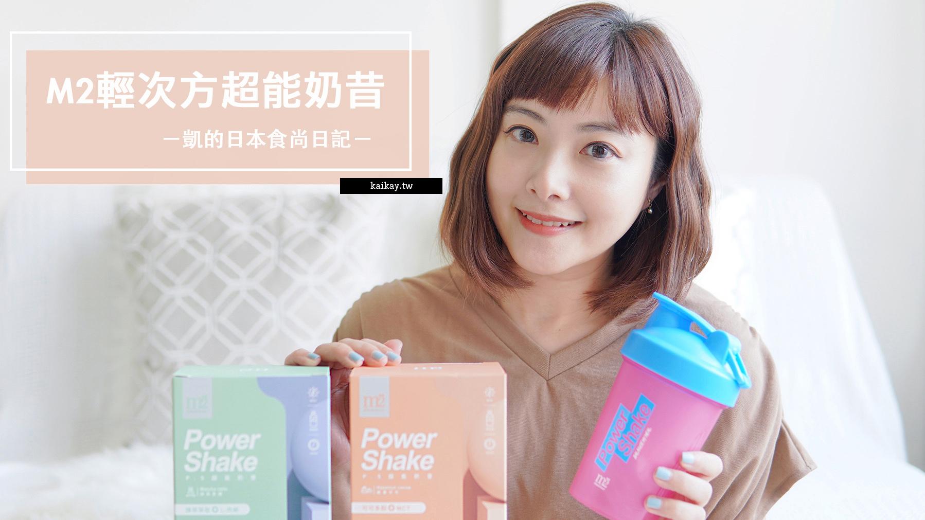 即時熱門文章:☆【美食】M2輕次方超能奶昔。每天給你滿滿活力的POWER SHAKE!