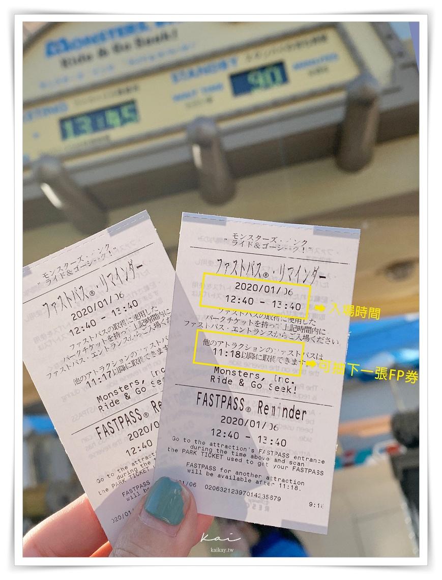 ☆【東京迪士尼】第一次玩迪士尼就上手-|交通|、|人數預測|、|FP 快速通關 APP|懶人包
