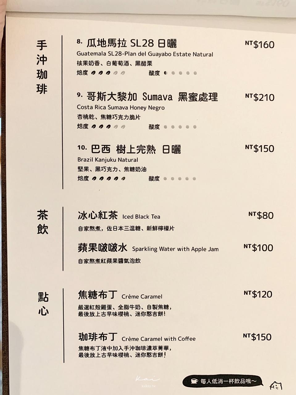 ☆【台北美食|大稻埕】躲躲貓珈琲。任性咖啡廳吃日式手工布丁 手沖咖啡