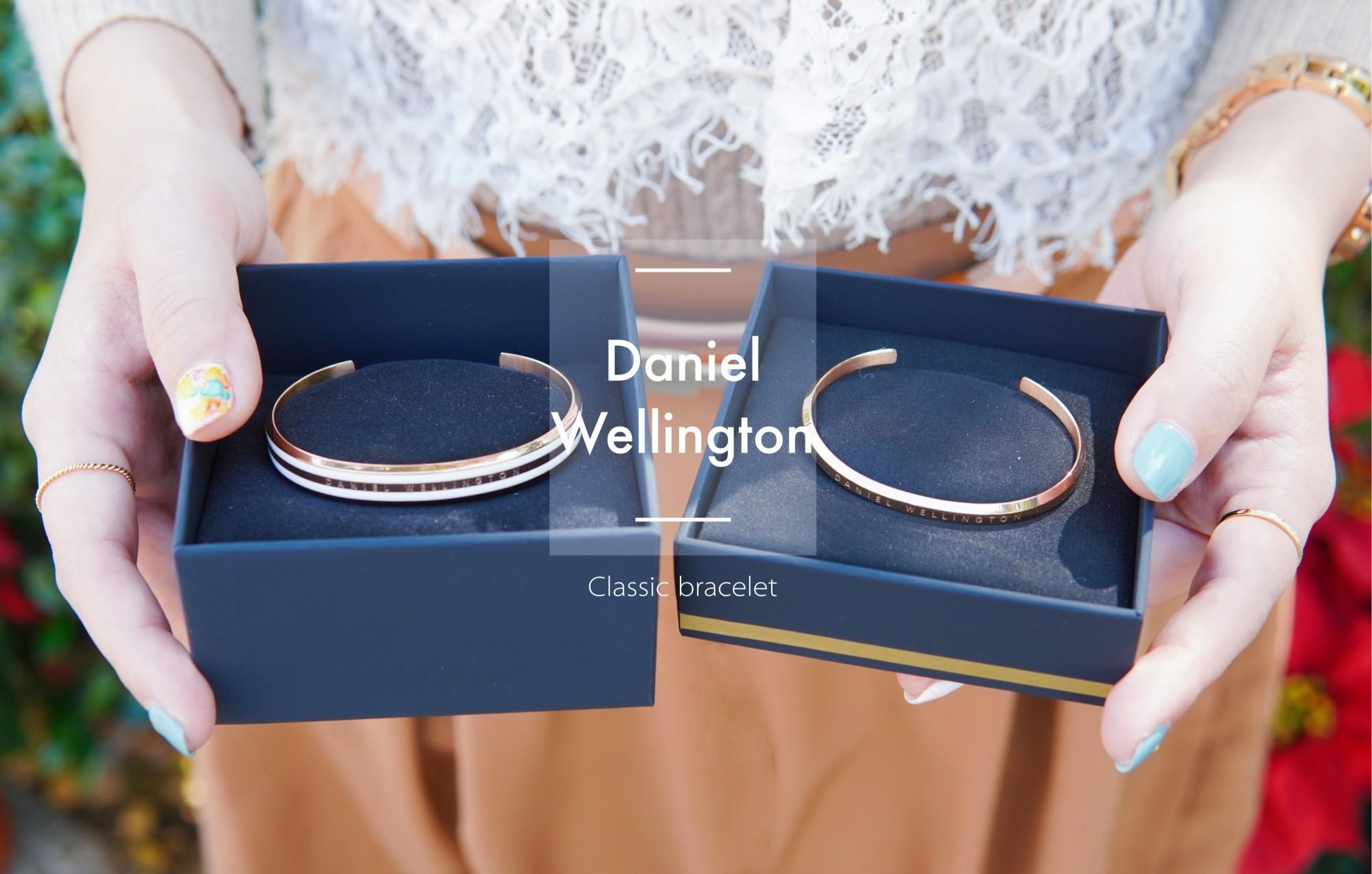 ☆【DW折扣碼】Daniel Wellington 手環收藏+層次搭配小技巧。2020折扣碼:kaikai00603 @凱的日本食尚日記