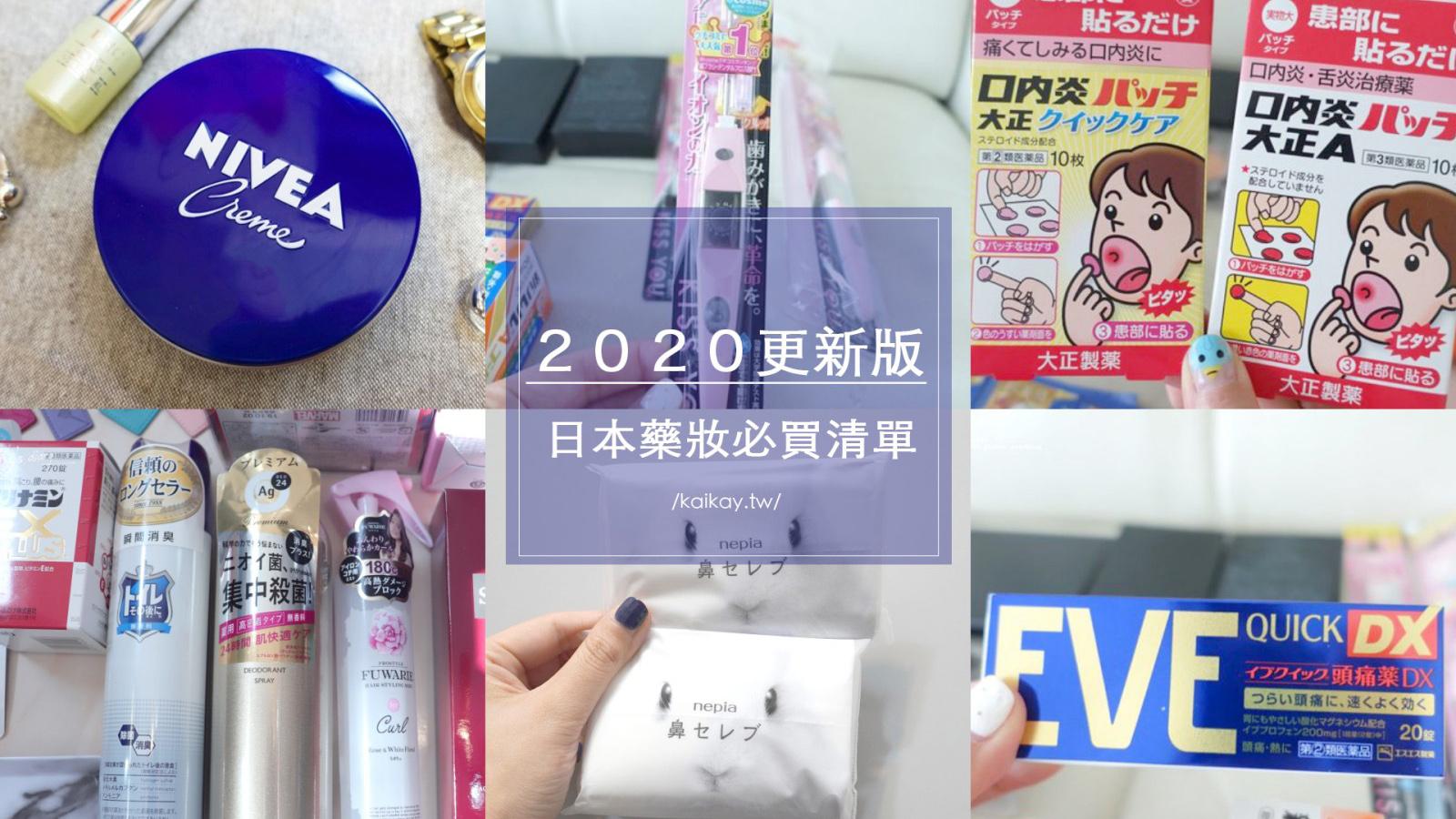 即時熱門文章:☆【2020更新】日本買什麼?私心回購率100%日本藥妝清單!!