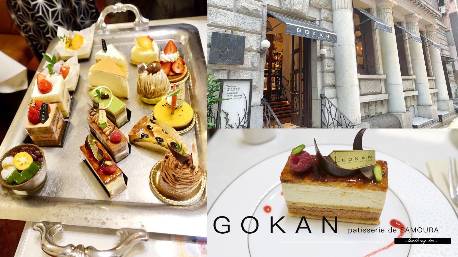 即時熱門文章:☆【2019。大阪】GOKAN-五感咖啡北浜本館。平價享受貴婦級甜點