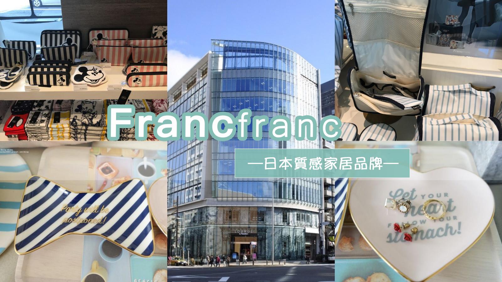 【日本】低價位、高質感的居家雜貨天堂:Francfranc南青山旗艦店 @凱的日本食尚日記