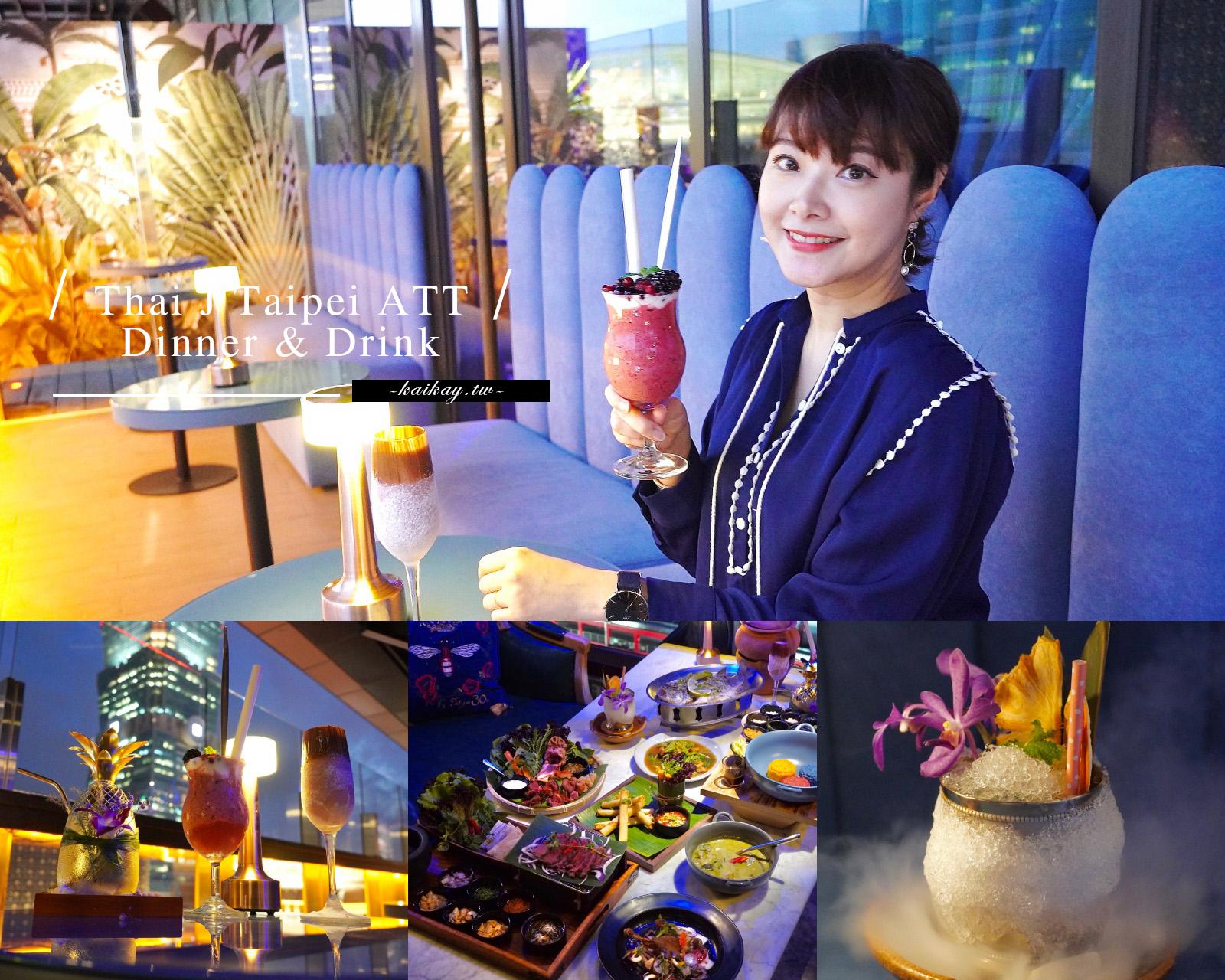 ☆【台北|101/世貿站】Thai J 泰式料理 台北信義ATT店。越夜越美麗的高空餐酒 森林花園 @凱的日本食尚日記