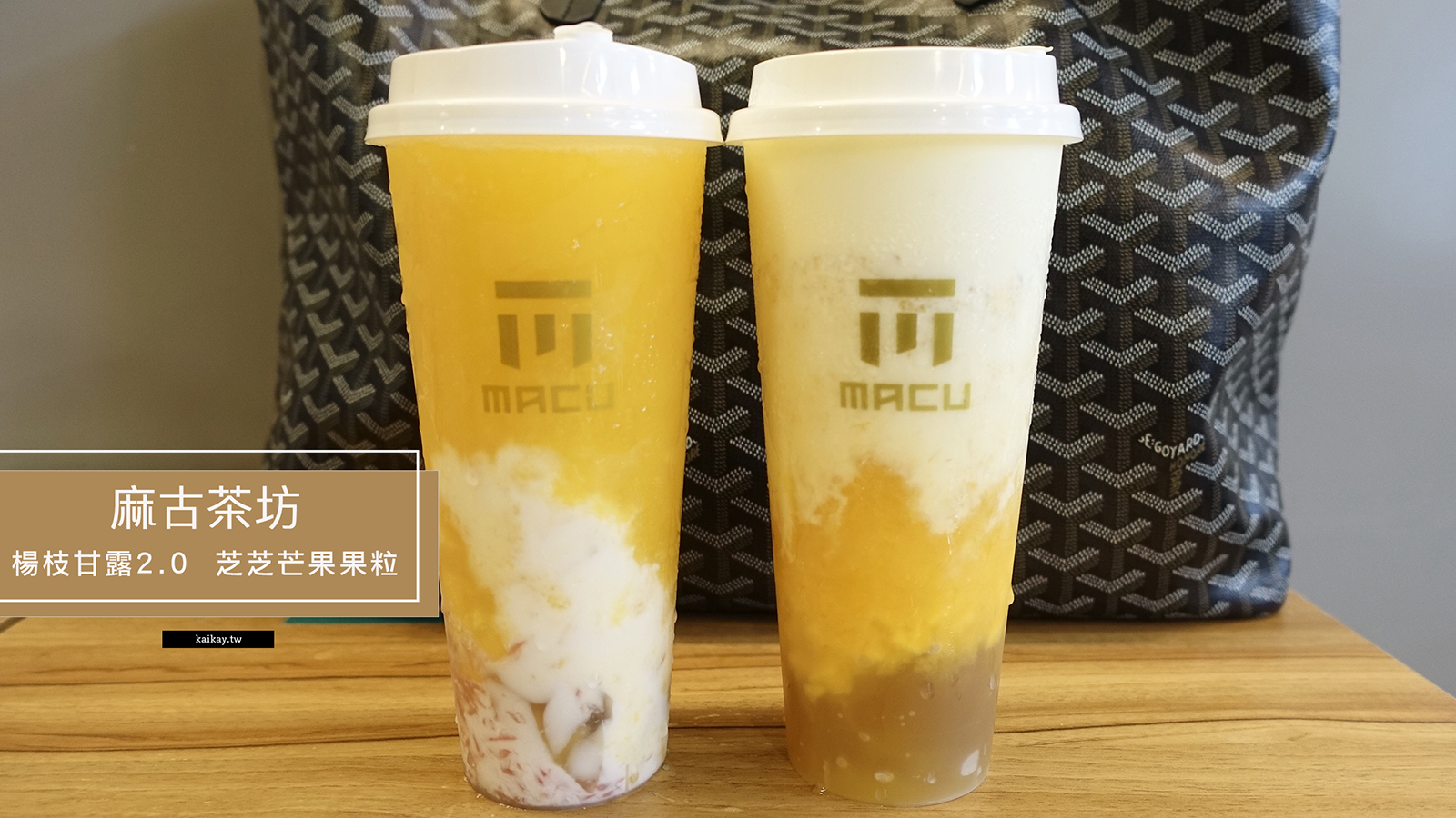 ☆【麻古茶坊】楊枝甘露2.0、芝芝芒果果粒喝起來!最好喝的起司奶蓋 @凱的日本食尚日記