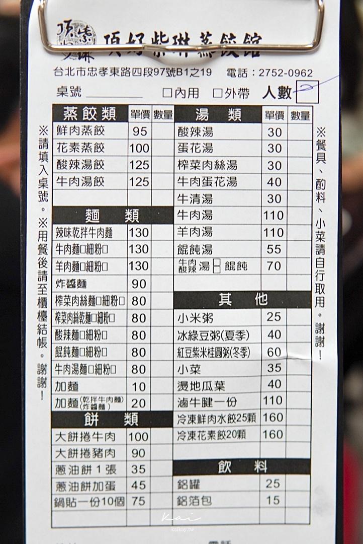 ☆【台北 / 忠孝復興站】東區頂好紫琳蒸餃館。人氣超夯排隊鍋貼、牛肉捲餅