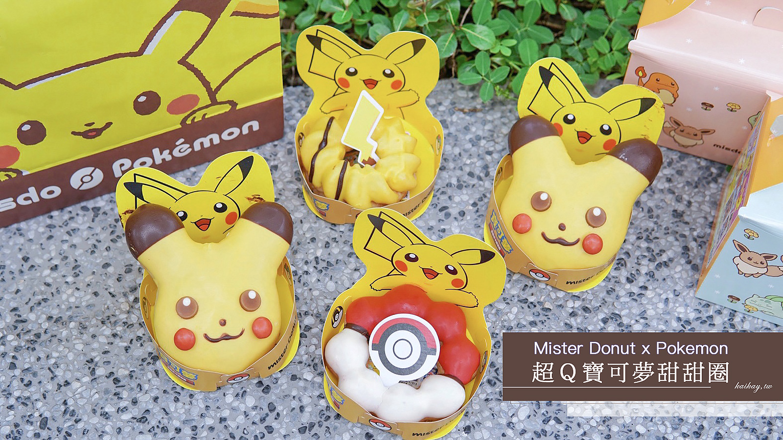 ☆【Mister Donut x Pokémon 開箱】寶可夢聯名款。皮卡丘甜甜圈、寶貝球波堤、皮卡丘の尾巴 @凱的日本食尚日記