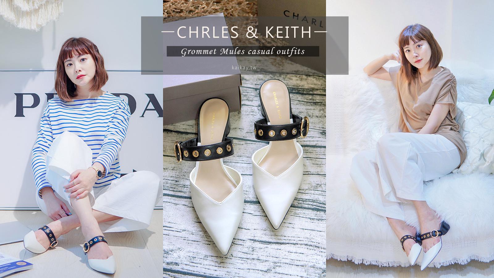 ☆【精品】我的第一雙 Charles & Keith 鞋。小CK 鉚釘低跟穆勒鞋開箱 @凱的日本食尚日記