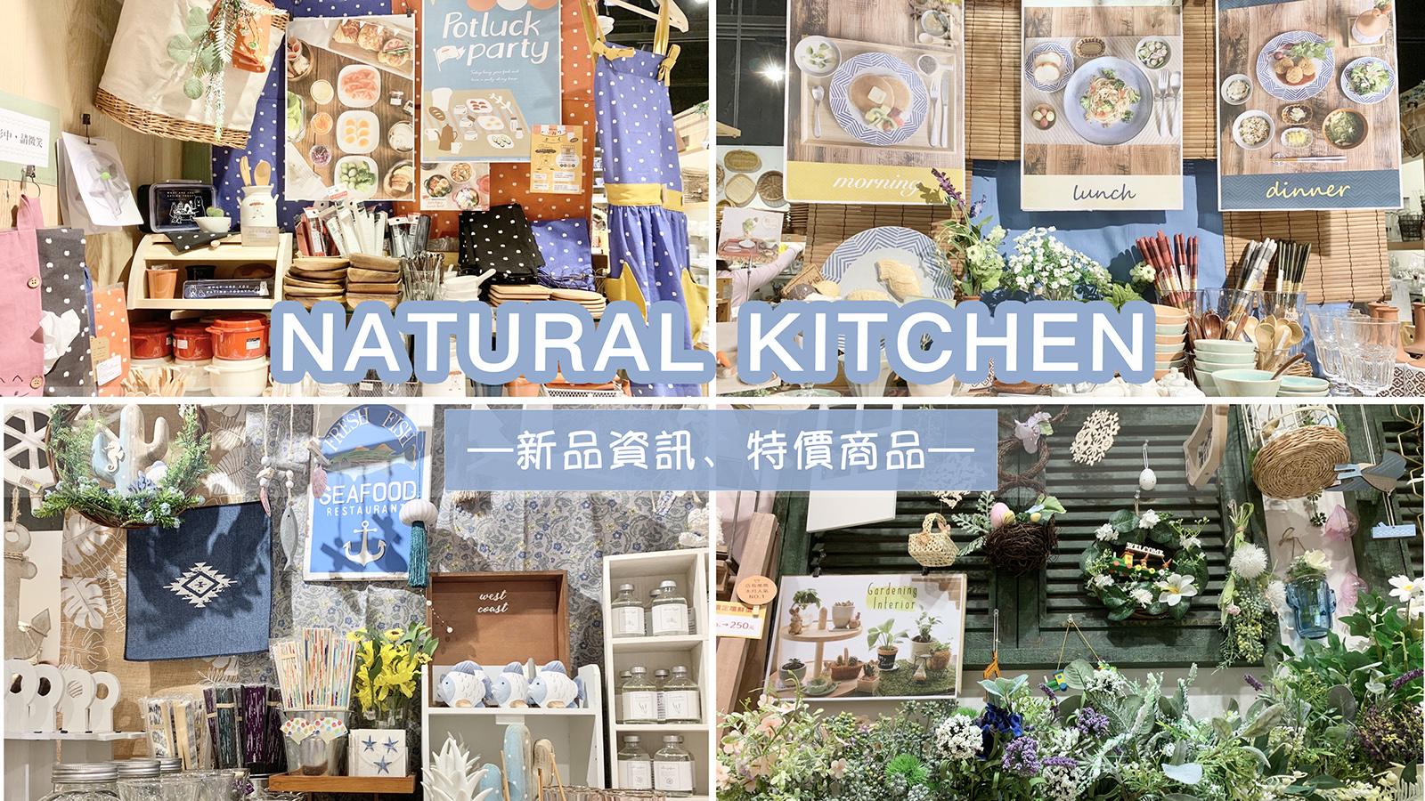 """即時熱門文章:☆【Natural Kitchen 京站店】進了好多新貨!Natural Kitchen 實""""逛""""轉播+戰利品開箱"""