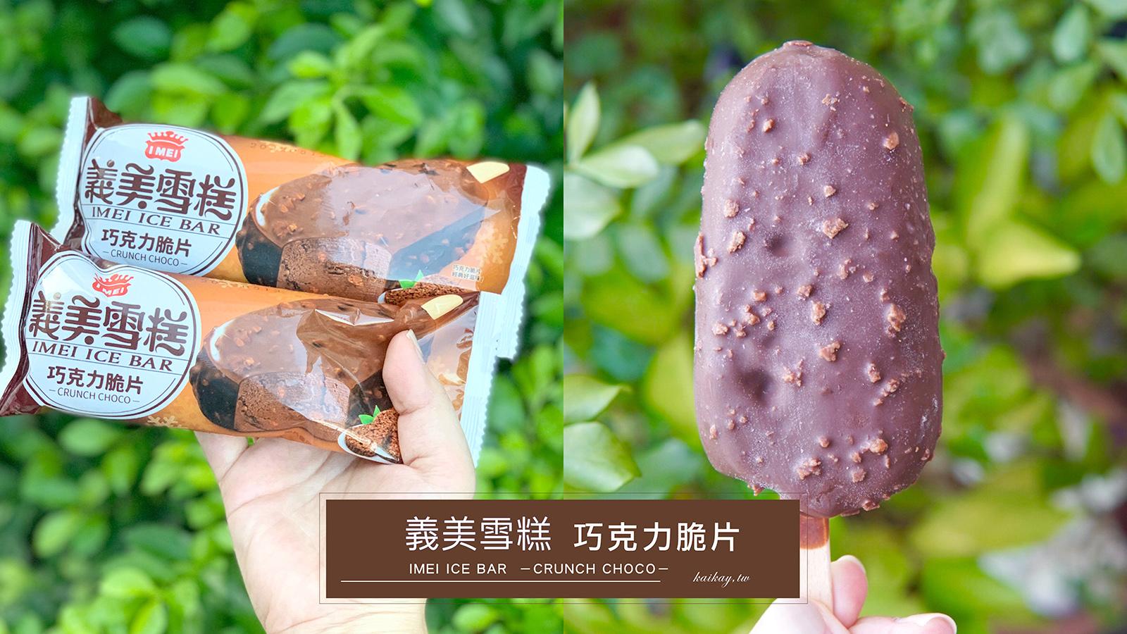 ☆【全家冰品】義美巧克力脆片雪糕口味。根本就不脆片開箱 @凱的日本食尚日記