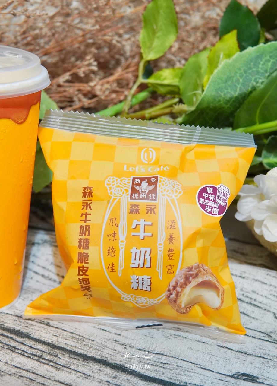 ☆【超商美食】甜到螞蟻都暈倒。森永牛奶糖 x 全家、7-11聯名商品大集合!