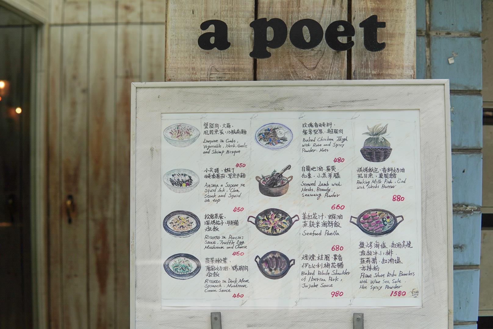☆【台北|信義安和】A poet地中海風餐酒館。七月壽星的人生酒館