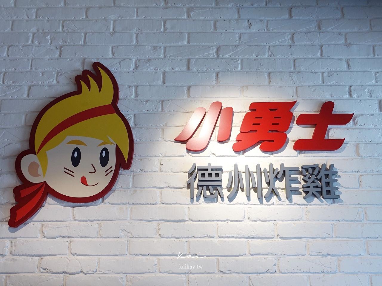 ☆【台北|大安森林公園】懷念的小勇士德州炸雞回歸了!原京華城小鬥士菜單