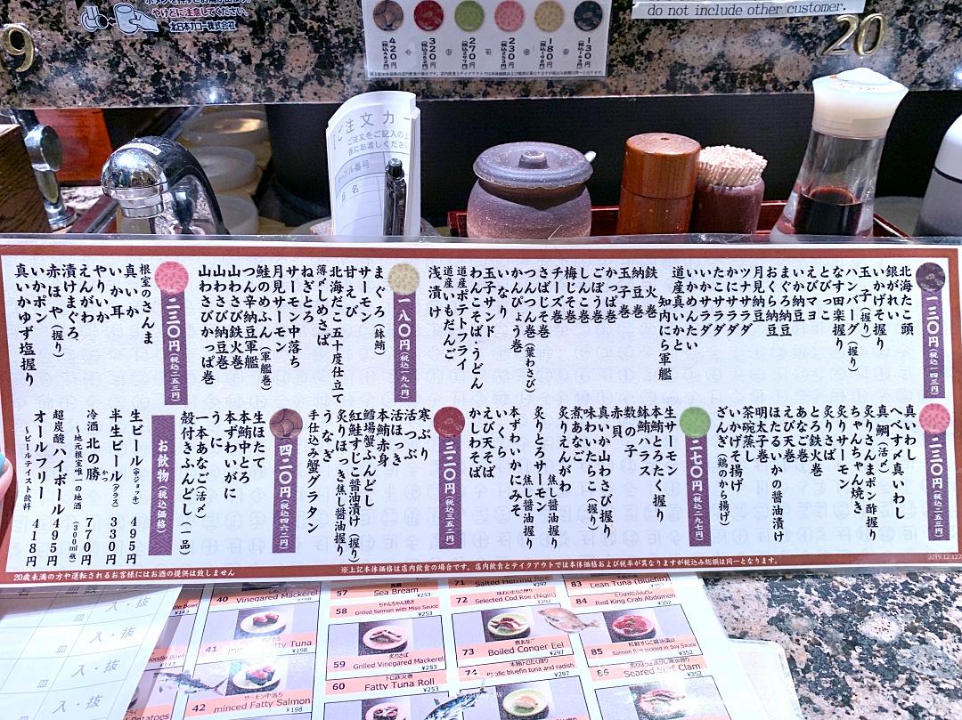 ☆【2020。北海道美食】根室花丸(回転寿司根室花まる)。唯一最愛迴轉壽司!札幌車站店STELLAR PLACE店