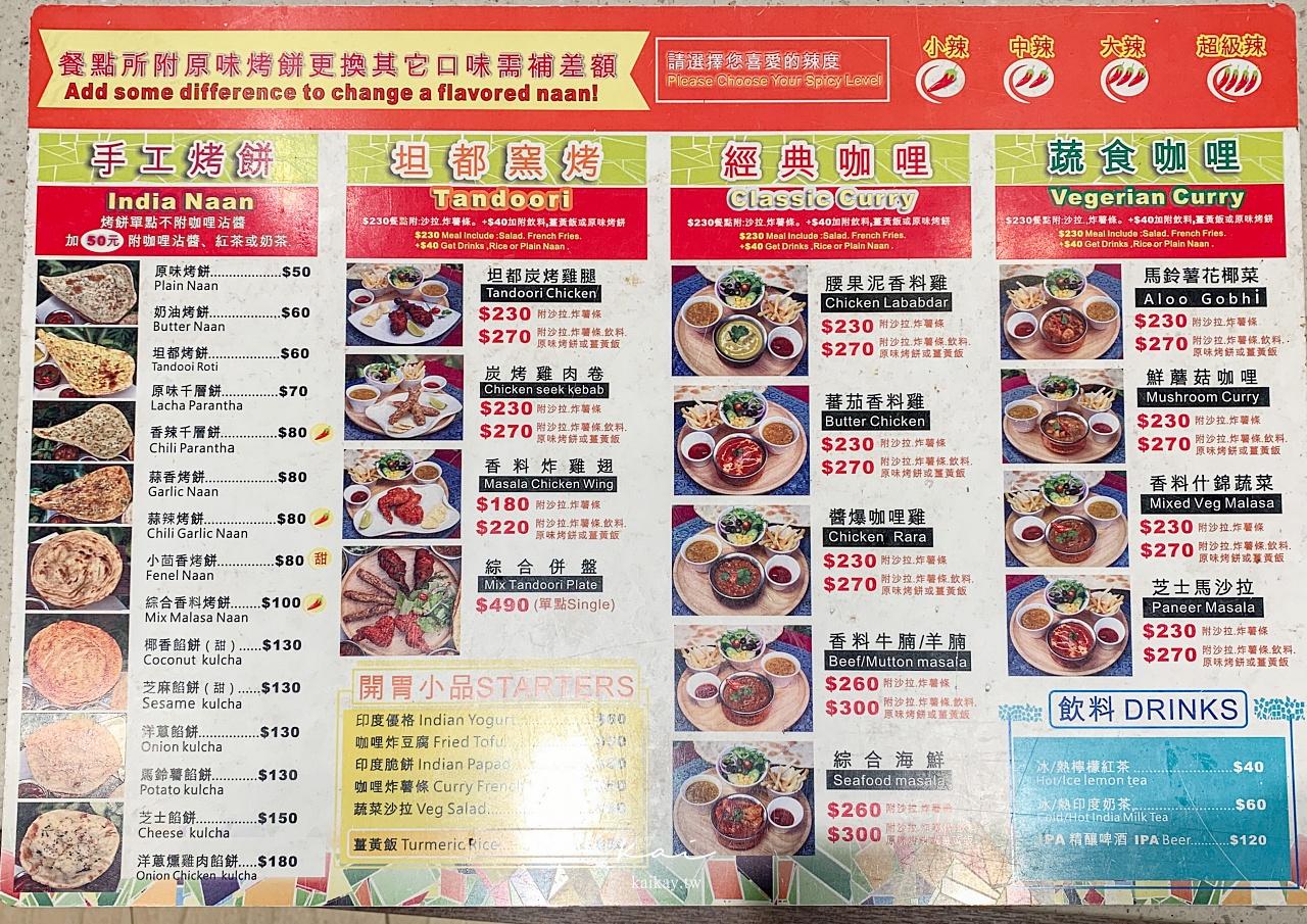 ☆【台北|京站】印度皇宮番茄香料雞咖哩。不能吃辣千萬別亂點XD