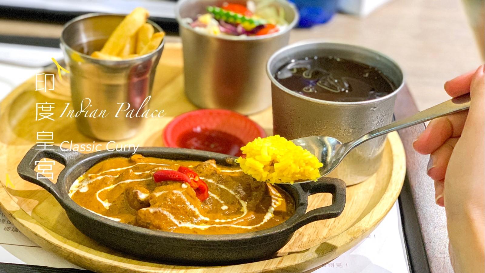 ☆【台北|京站】印度皇宮番茄香料雞咖哩。不能吃辣千萬別亂點XD @凱的日本食尚日記