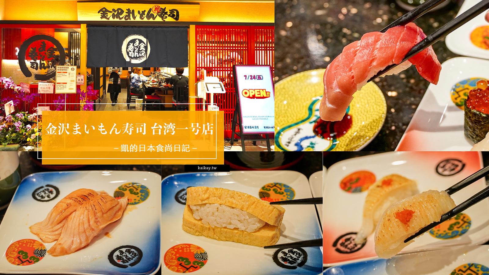 ☆【有片】金沢まいもん寿司 金澤美味壽司真的美味嗎?感想老實說 @凱的日本食尚日記