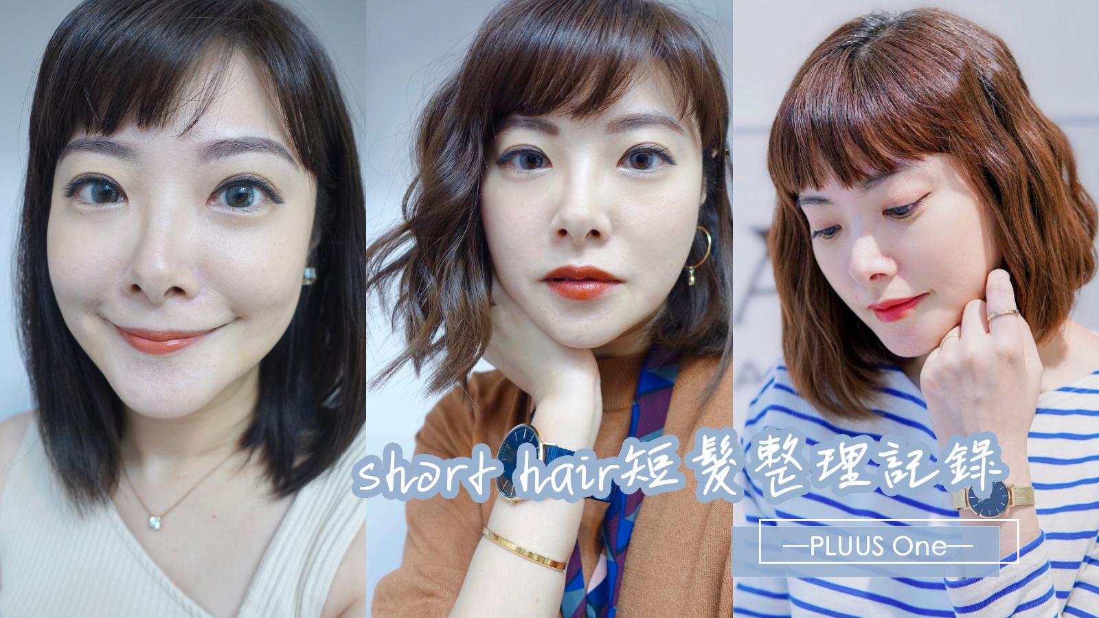 ☆【剪髮】夏天就是要剪短髮!短髮整理小紀錄 @PLUUS中山One店 @凱的日本食尚日記