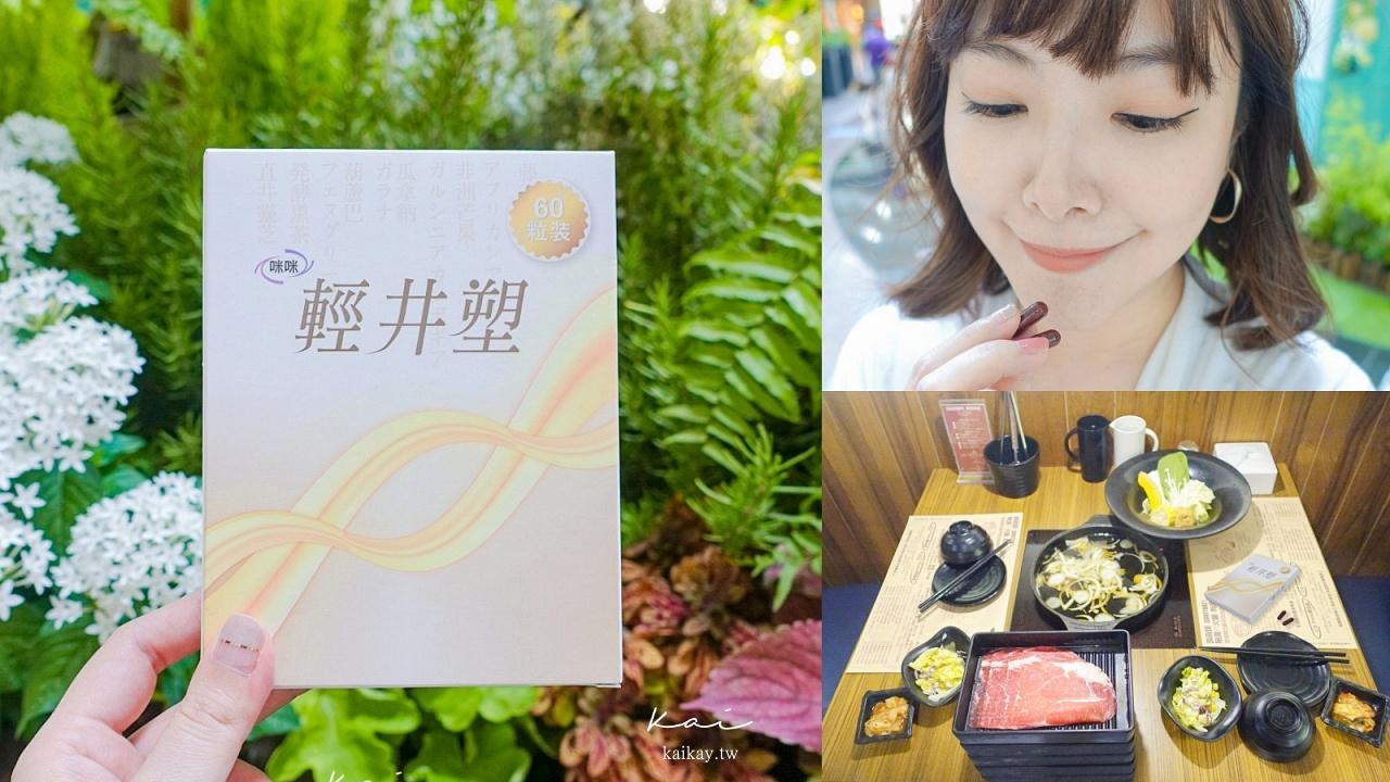 受保護的內容: ☆【保養】夏天更要注意體態!輕井塑開箱-GYC多醣體幫助代謝有一套 @凱的日本食尚日記