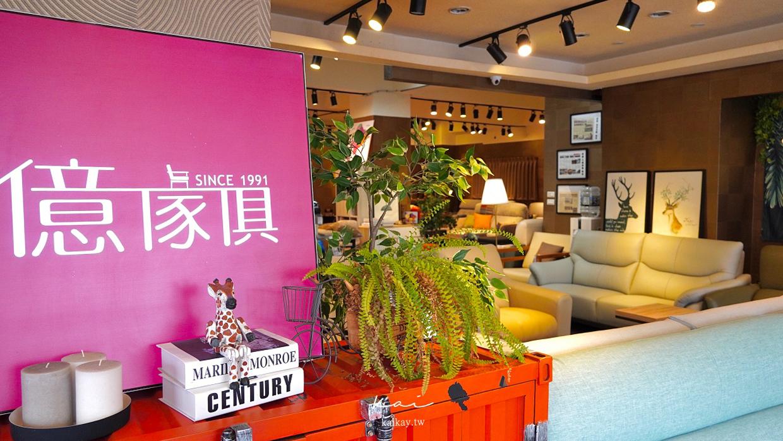 ☆【億家俱-台北萬華店】居家空間的無限大靈感 @凱的日本食尚日記