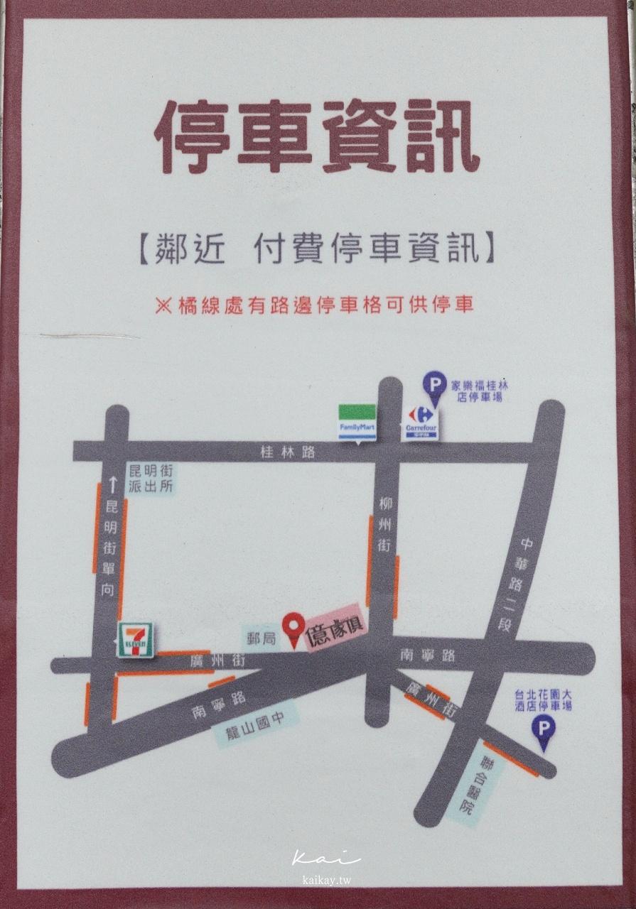 ☆【億家俱-台北萬華店】居家空間的無限大靈感