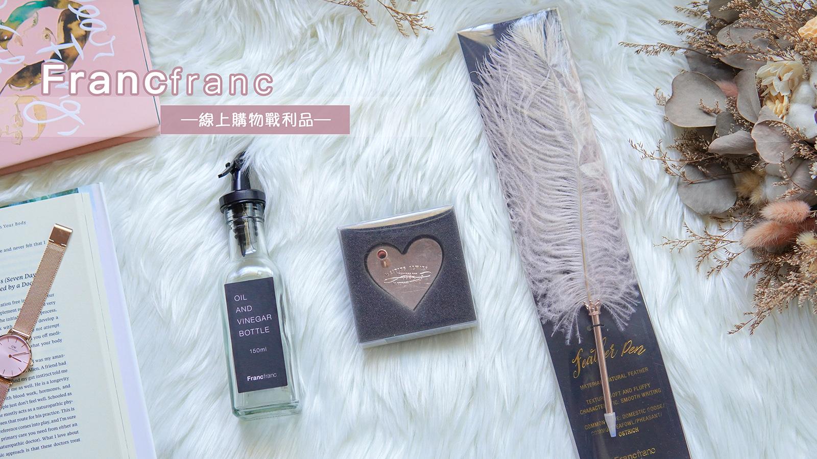 ☆【雜貨】台灣也買得到Francfranc!線上購物網 夏季特惠戰利品 開箱 @凱的日本食尚日記
