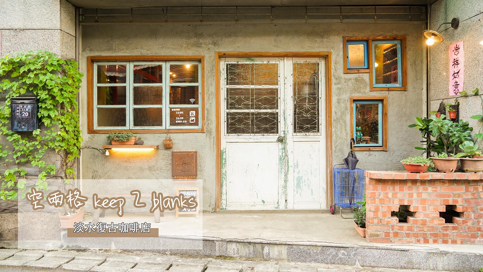 閱讀文章:☆【新北/淡水】空兩格 Café 復古咖啡館。內行人帶路的巷仔內咖啡廳