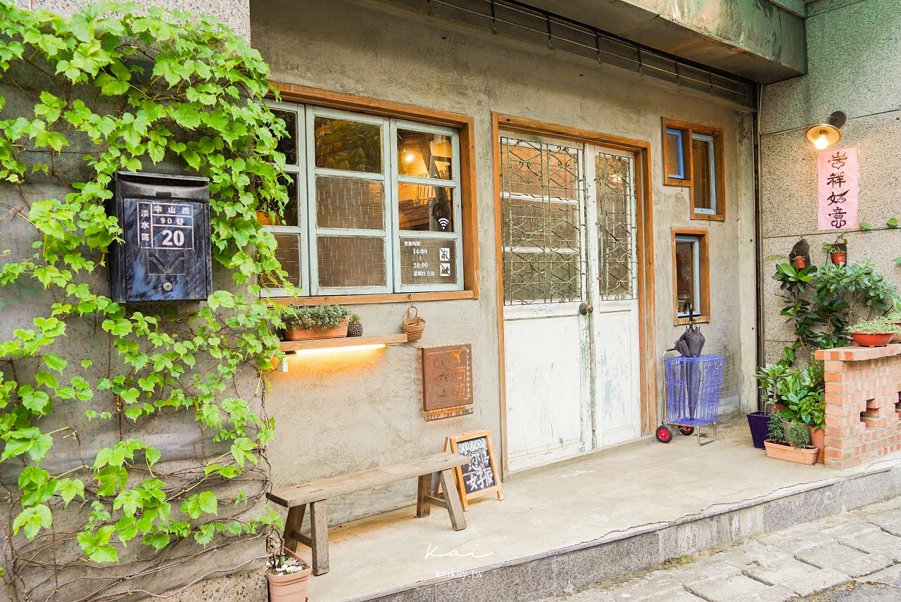 ☆【新北/淡水】空兩格 Café 復古咖啡館。內行人帶路的巷仔內咖啡廳