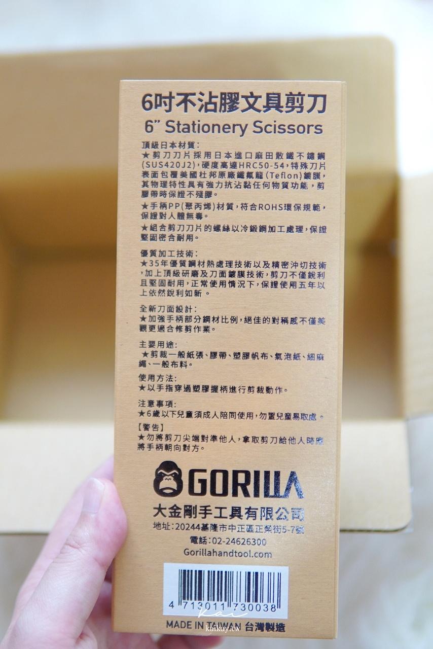 ☆【文具】不專業的文具小開箱XD。Gorilla不沾膠文具剪刀