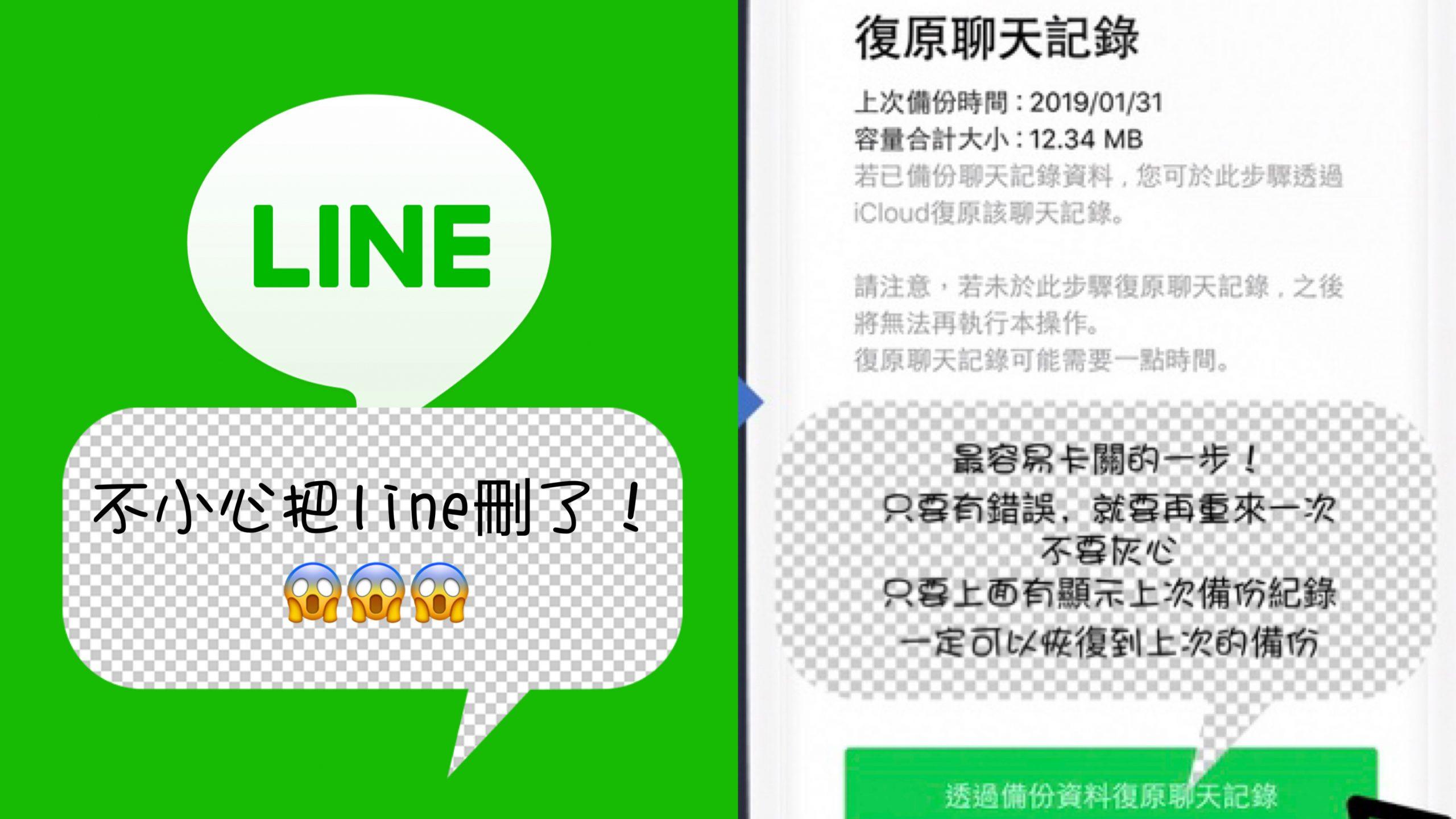 網站近期文章:☆【圖文】不小心誤刪LINE、換新機。復原聊天備份一直失敗?還原成功過程全記錄! ios版