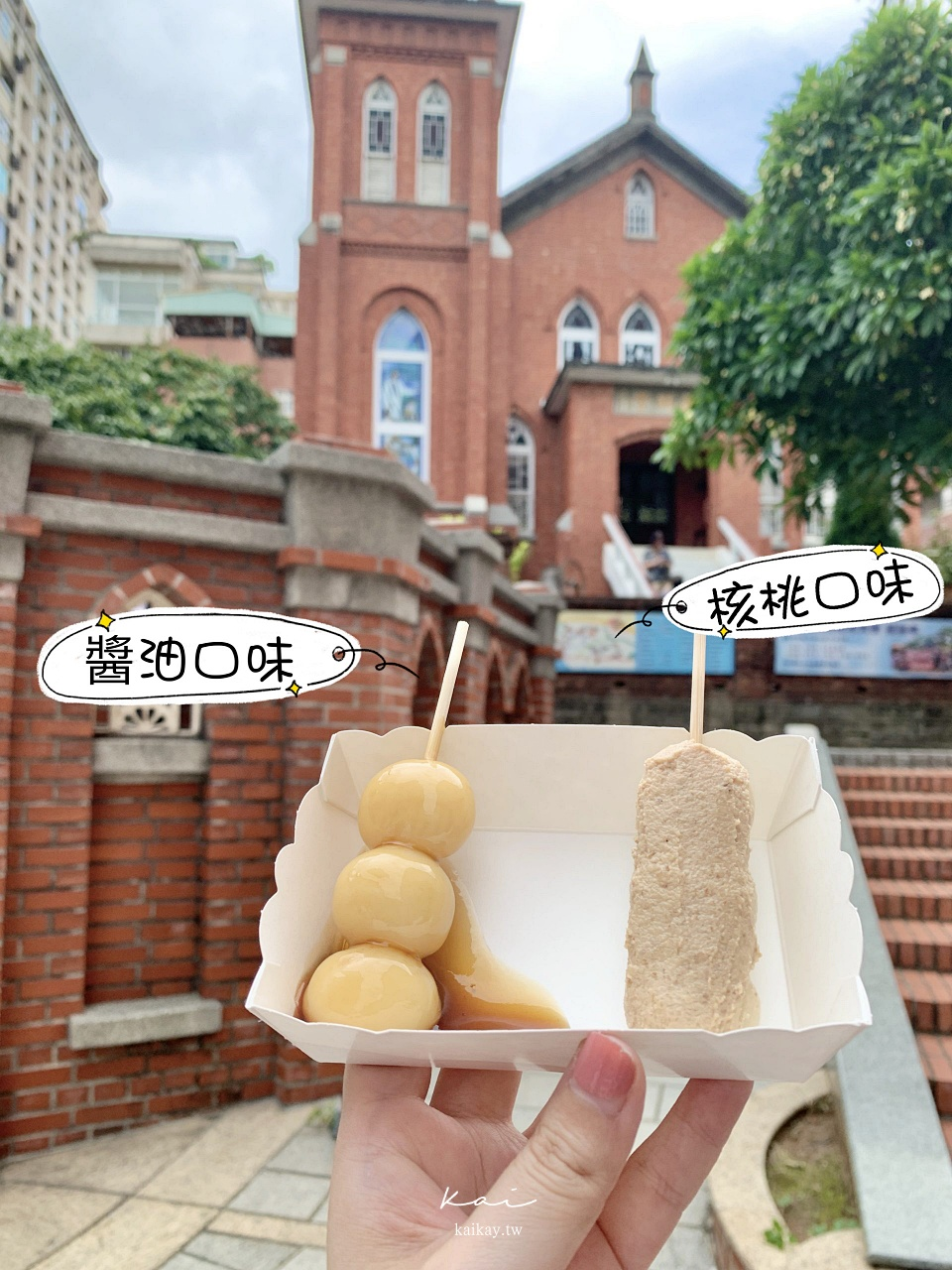 ☆【新北/淡水】福 和菓子。道地日本味手工糯米糰子