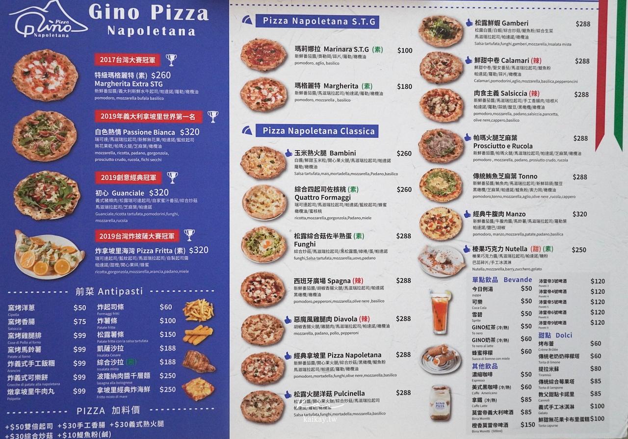 ☆【新北/新莊】一秒來到義大利吃披薩。Gino Pizza Napoletana-宏匯廣場美食