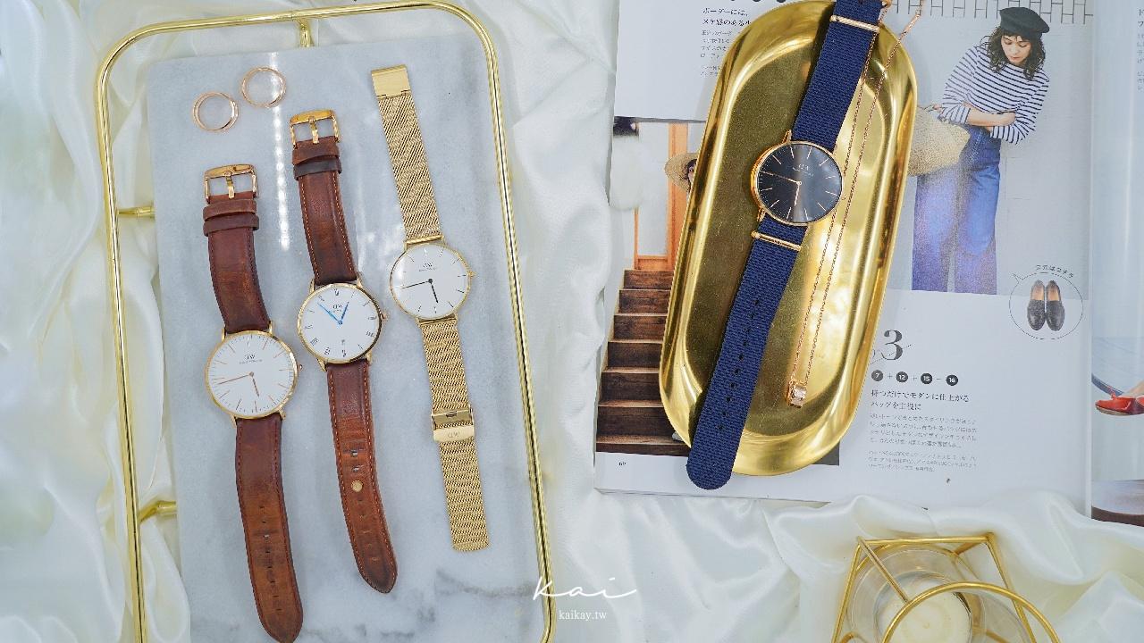 ☆【DW大錶收藏】大錶控的DW 36-40mm大錶面手錶合集(2020折扣碼:kaikai00603) @凱的日本食尚日記