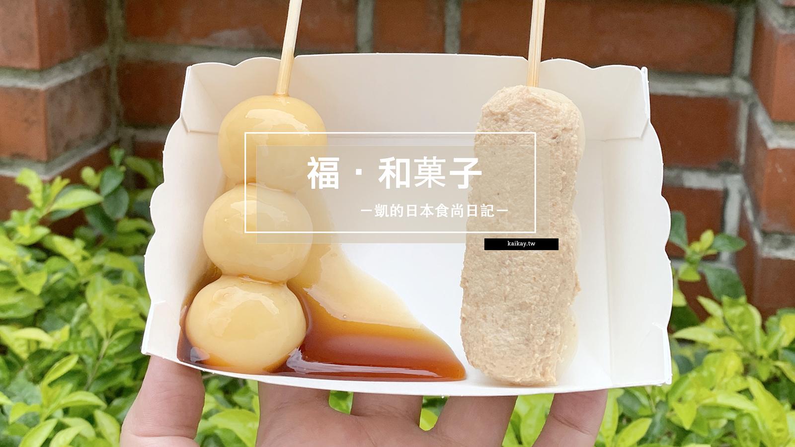 ☆【新北/淡水】福•和菓子。道地日本味手工糯米糰子 @凱的日本食尚日記