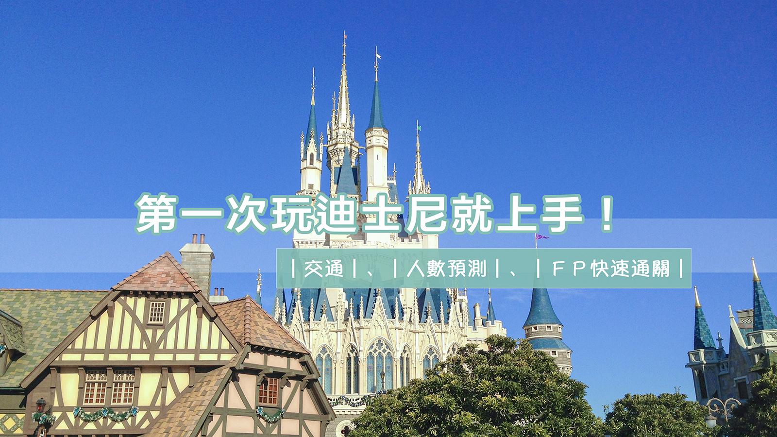 閱讀文章:☆【東京迪士尼】第一次玩迪士尼就上手-|交通|、|人數預測|、|FP 快速通關 APP|懶人包