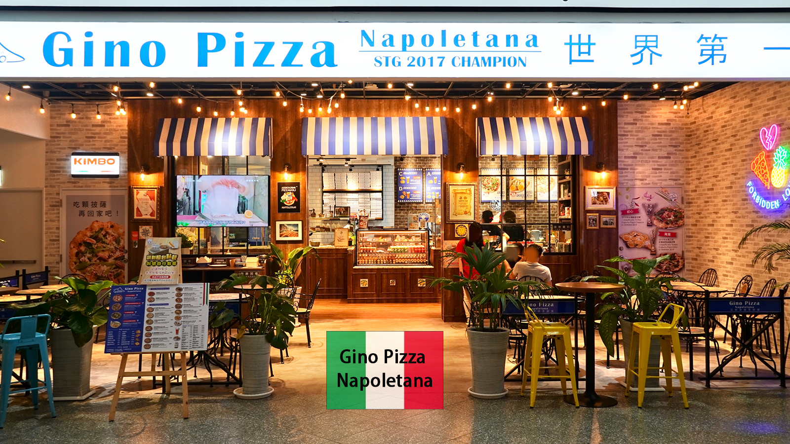 閱讀文章:☆【新北/新莊】一秒來到義大利吃披薩。Gino Pizza Napoletana-宏匯廣場美食