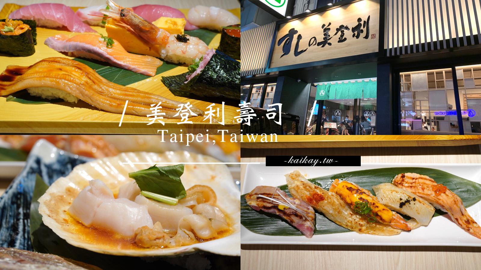閱讀文章:☆【台北/忠孝】美登利壽司開箱!一吃就懷念的日本滋味