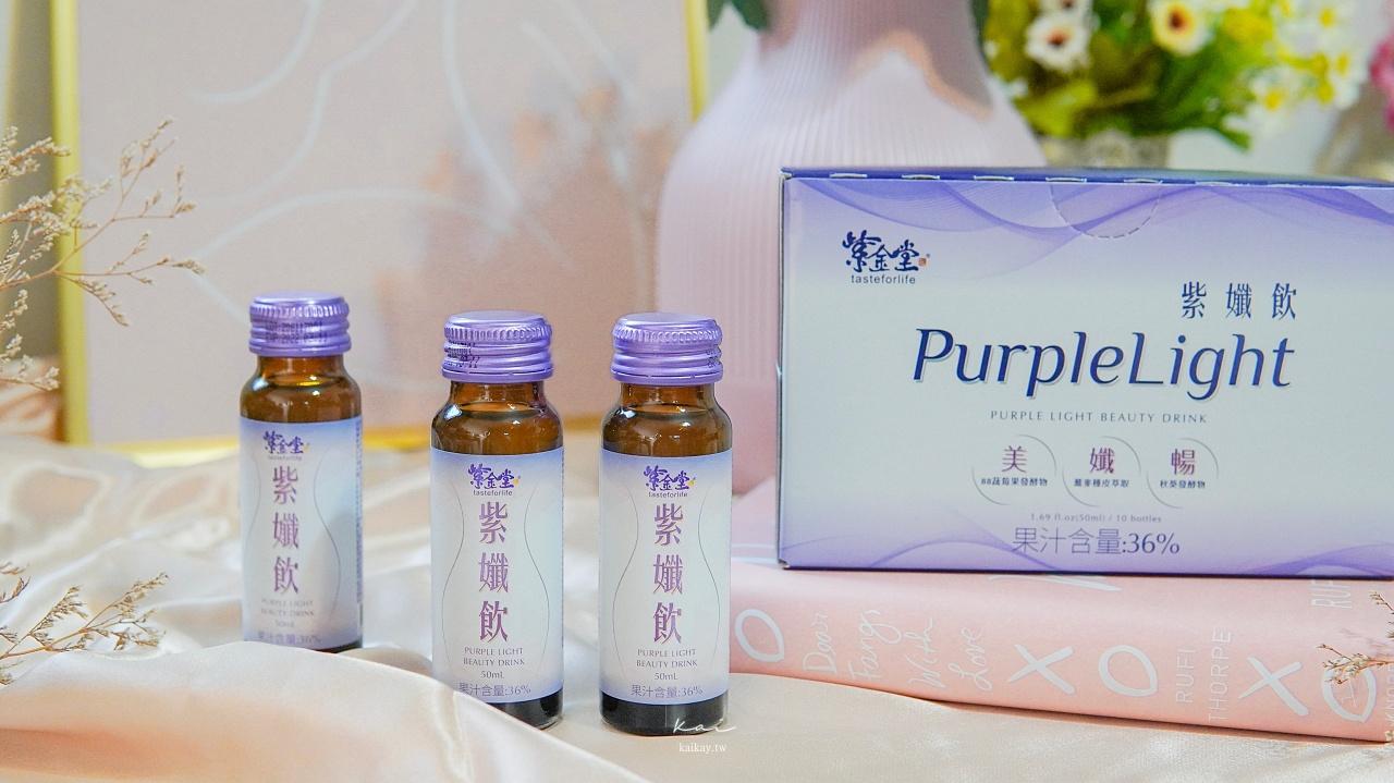 延伸閱讀:☆【開箱】紫金堂紫孅飲。小小一瓶、滿滿酵素精華