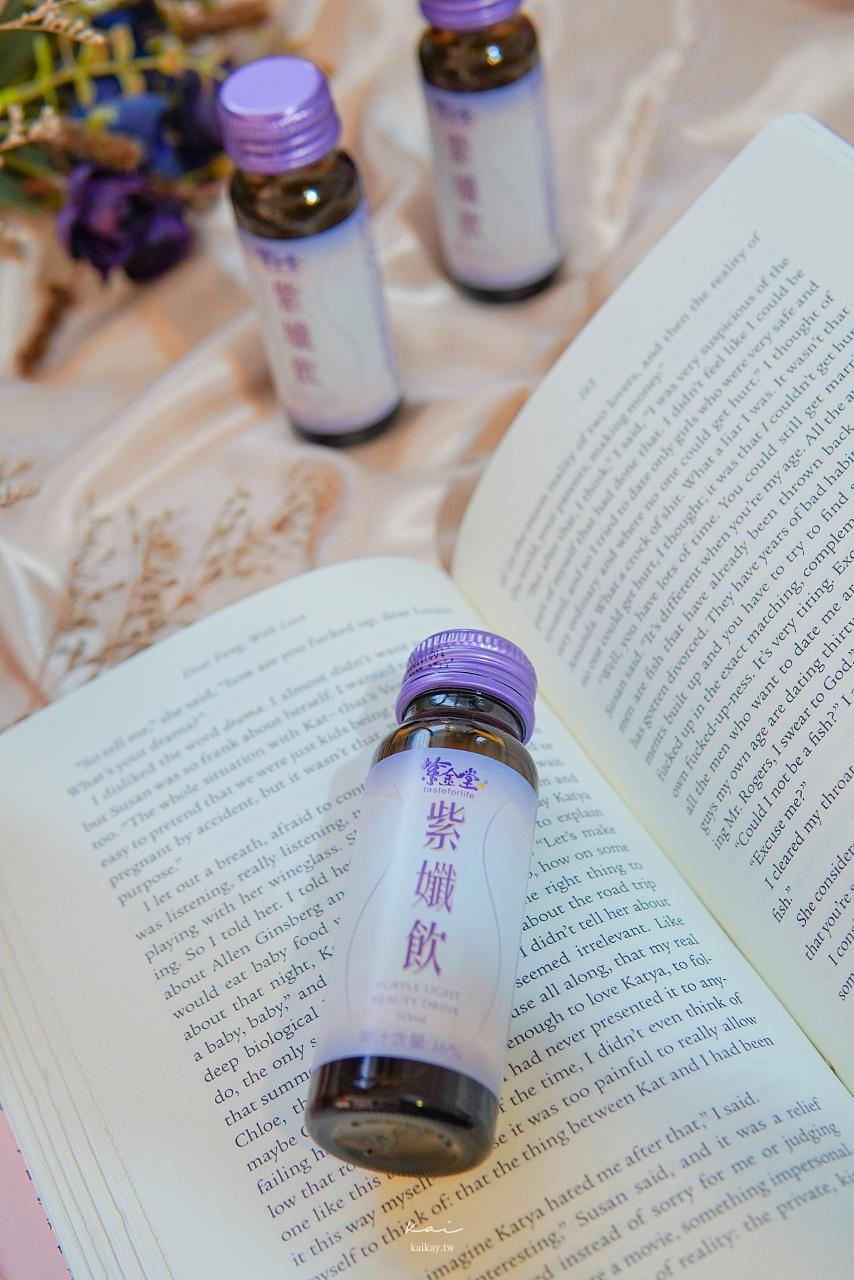 ☆【開箱】紫金堂紫孅飲。小小一瓶、滿滿酵素精華