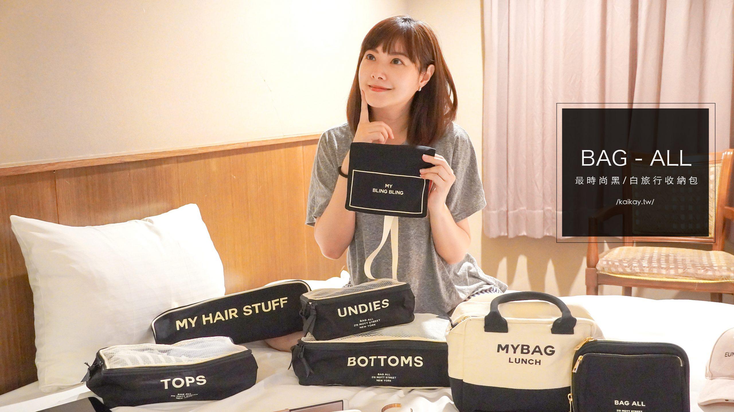 網站近期文章:☆【旅行小物】把收納變得浪漫又簡單!最時尚黑白旅行收納包 Bag-all