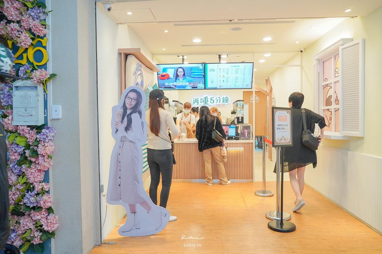 ☆【台北/台北車站】滴妹飲料店「再睡五分鐘」。現在只要再等五分鐘