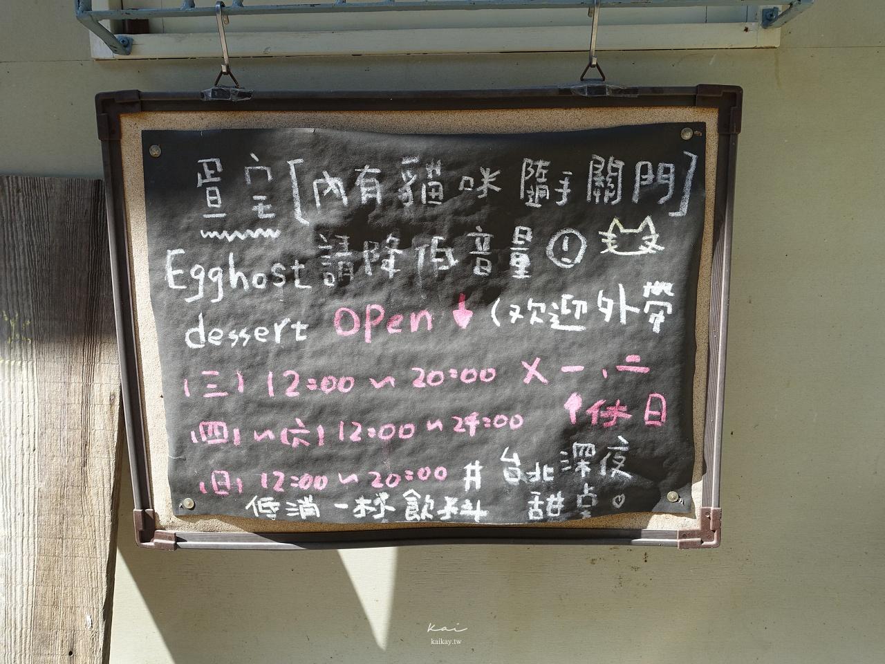 ☆【台北/行天宮站】超搶手老宅復古戚風蛋糕。疍宅Egghost咖啡廳