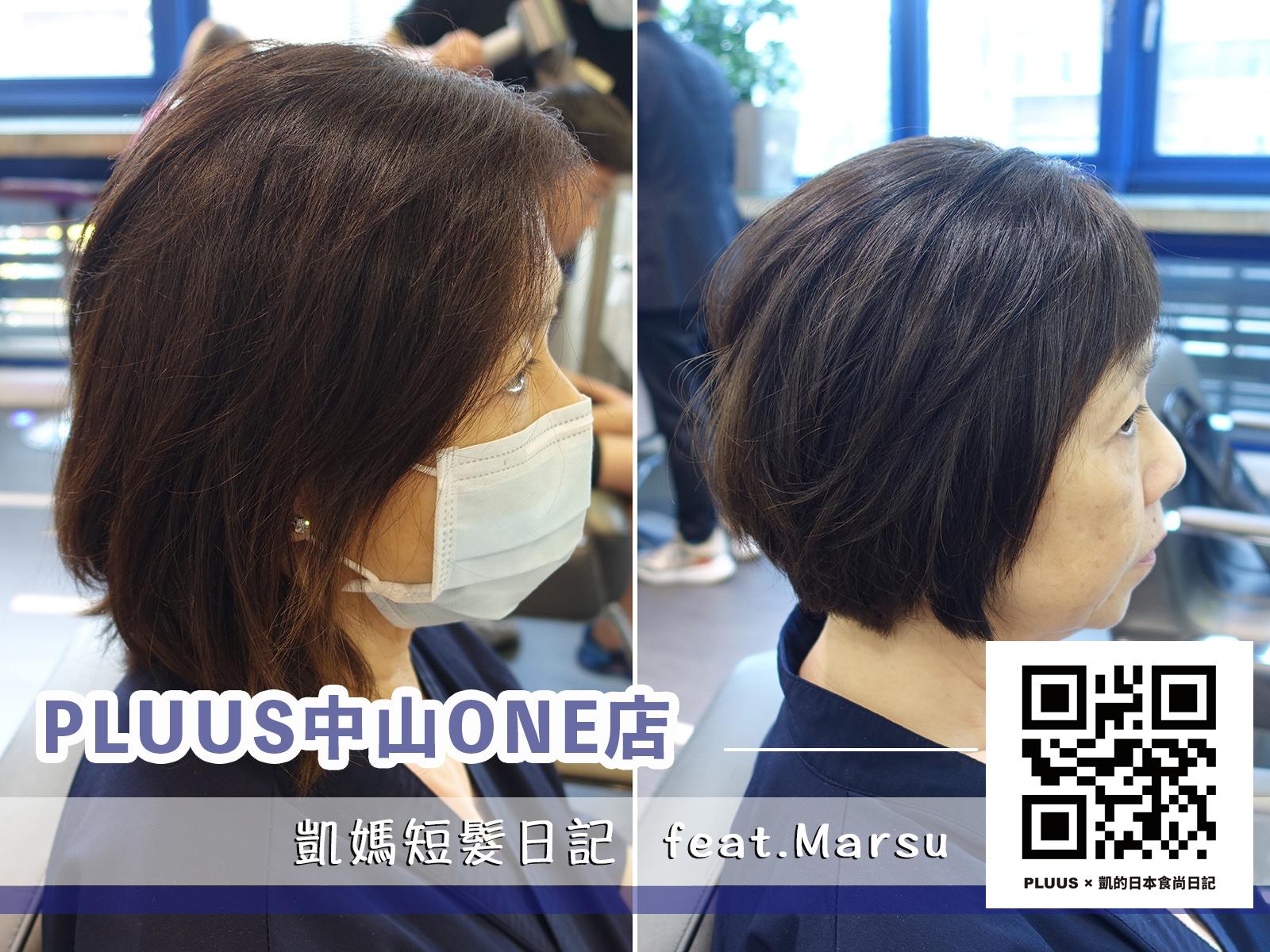 ☆【剪髮】跟凱媽一起剪短髮 +寶寶瀏海:@PLUUS中山one店 @凱的日本食尚日記