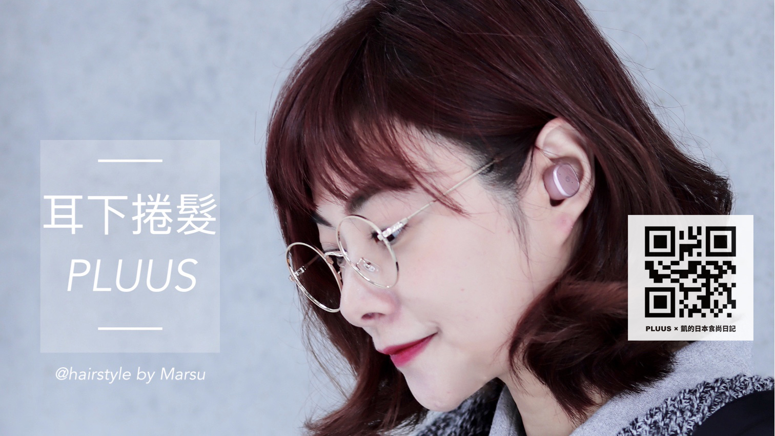 延伸閱讀:☆【美髮】『耳下短髮』怎麼整理?燙捲就對了!@PLUUS中山one店