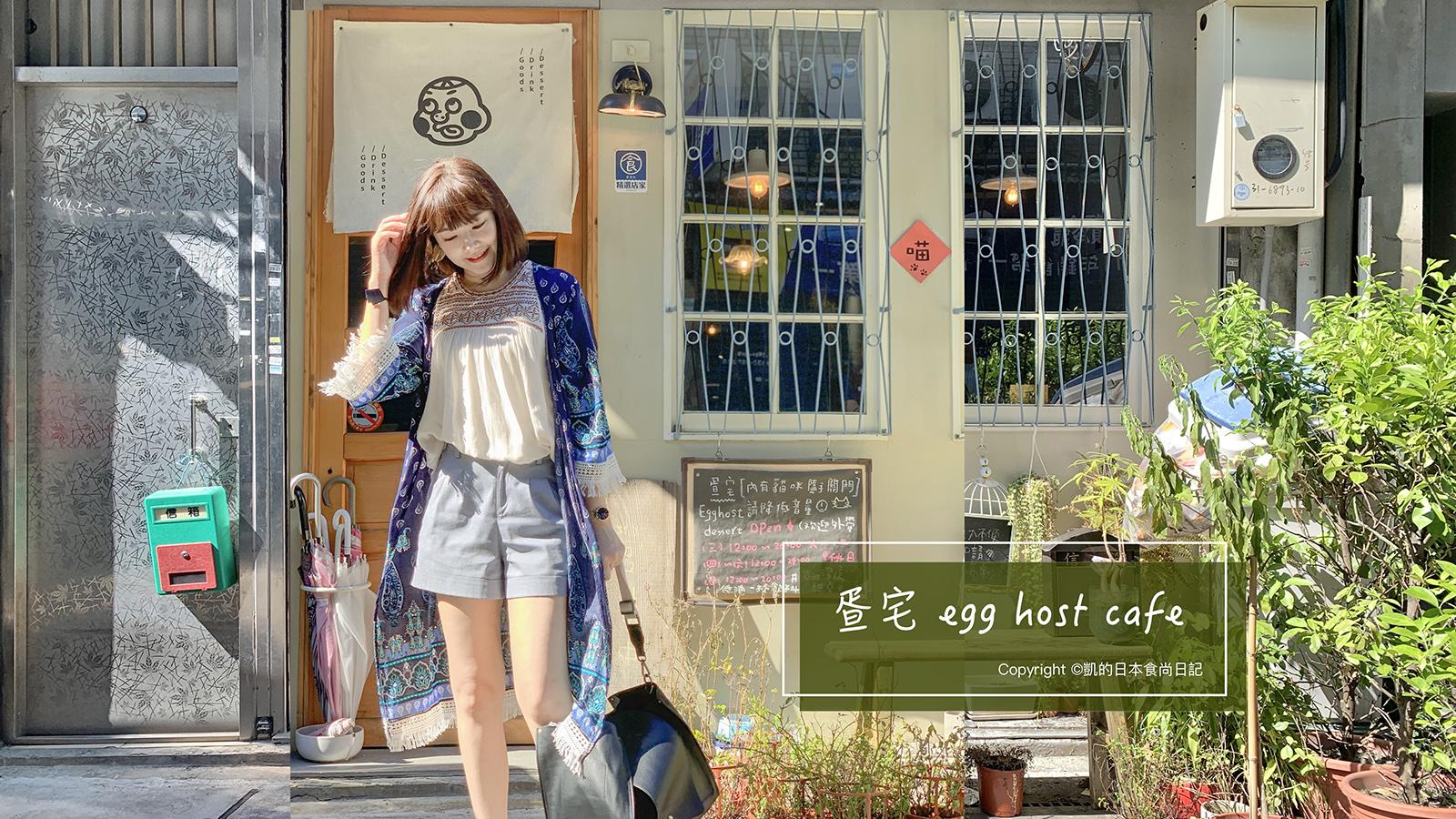 網站近期文章:☆【台北/行天宮站】超搶手老宅復古戚風蛋糕。疍宅Egghost咖啡廳