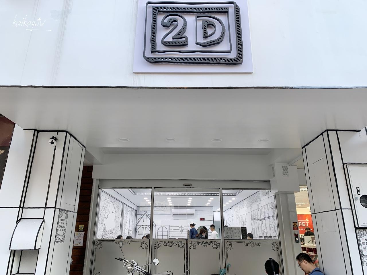"""☆【新北/新莊】2D黑白繪本風把歐洲街景""""畫""""進咖啡廳!2D Cafe 新北旗艦店"""